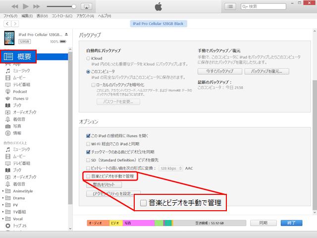 同期 ipad アイフォン