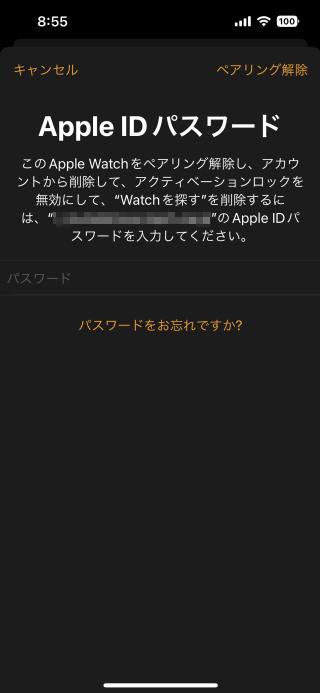 ウォッチ 解除 アップル ロック アク ティベーション