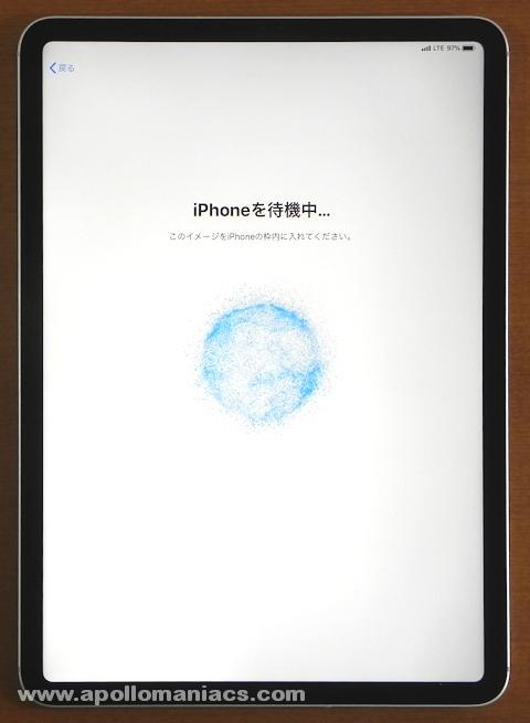 移行 クイック データ スタート iphone