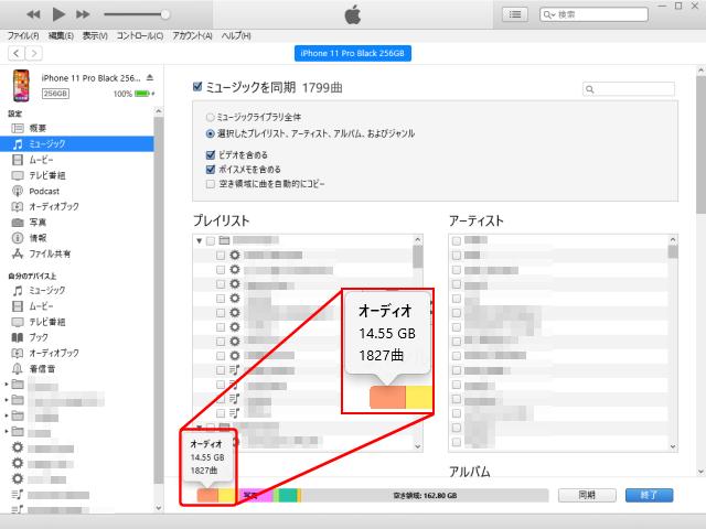 同期 itunes iPodの曲をiTunesに逆同期する方法(iPodからiTunesへ音楽転送)