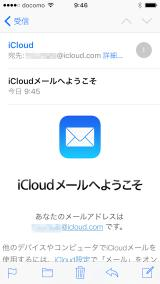 メール icloud iCloudメール(@documents.openideo.com)をGmail(@documents.openideo.com)に自動転送する設定