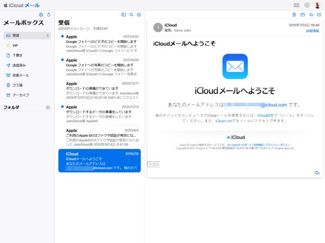 メール 作り方 icloud