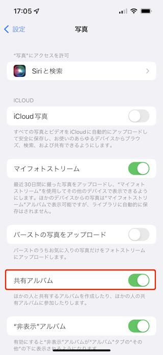 写真 icloud アップロード