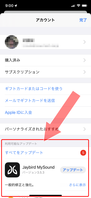 アプリ アップデート iphone