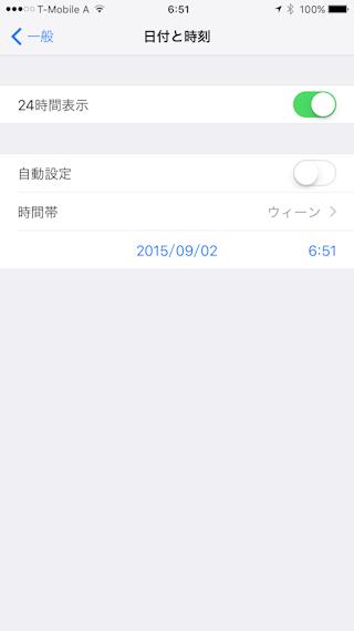 iPhoneの時間帯を旅行先現地時間に変更する | iPhoneを飛行機・海外 ...