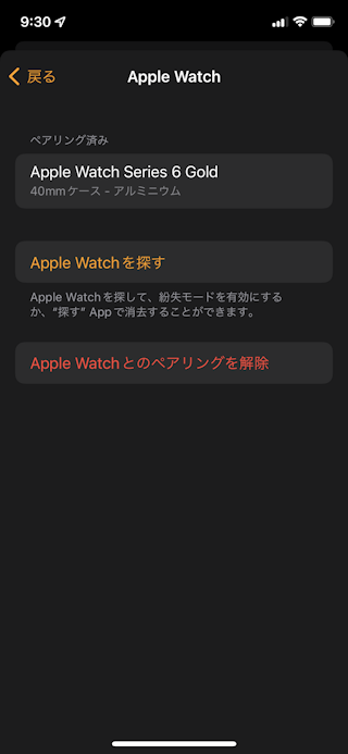 ロック ティベーション アップル アク ウォッチ