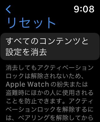 初期 化 applewatch