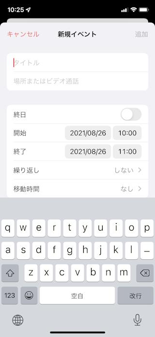Iphone カレンダー 削除