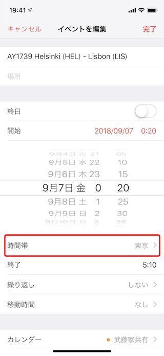 海外のイベントを現地時間で登録する:カレンダーの使い方 ...