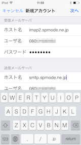 サーバ しま メール 応答 が spmode jp imap2 せん ne