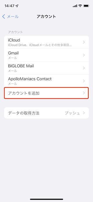 Eメールの初期設定   Eメールの使い方   iPod/iPad/iPhoneのすべて