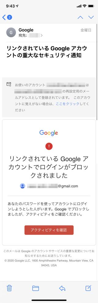 た し て 不正 使用 変更 され google パスワード ください を