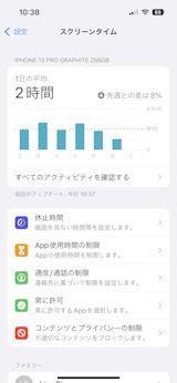 タイム iphone スクリーン