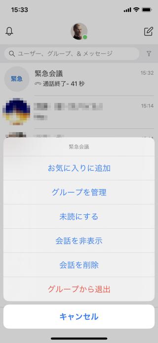 スカイプ メッセージ 削除