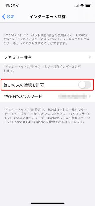 iphone wi fi パスワード 共有