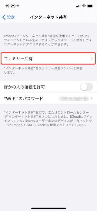 Iphone ios11 テザリング
