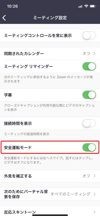 zoom オーディオ に 自動 接続 と は