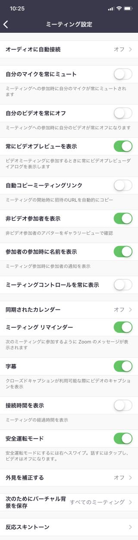 Ipad アプリ zoom